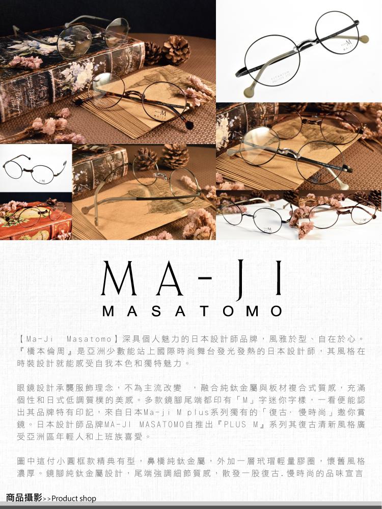 ma-ji masatomo 日本眼鏡品牌