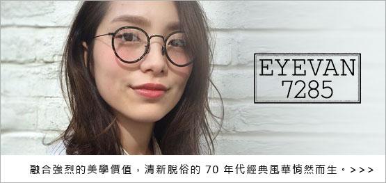 EYEVAN 7285眼鏡-眼鏡品牌