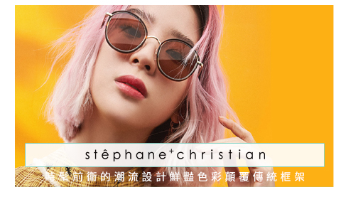 stephanechristian韓國眼鏡
