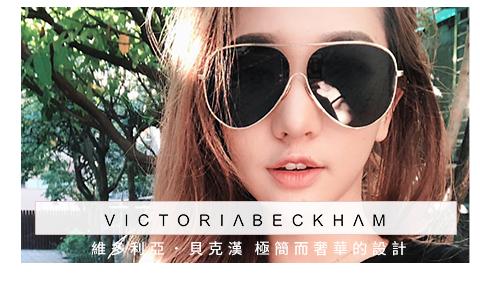 VictoriaBeckham眼鏡