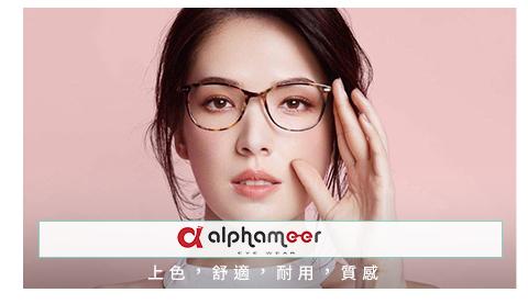 alphameer眼鏡