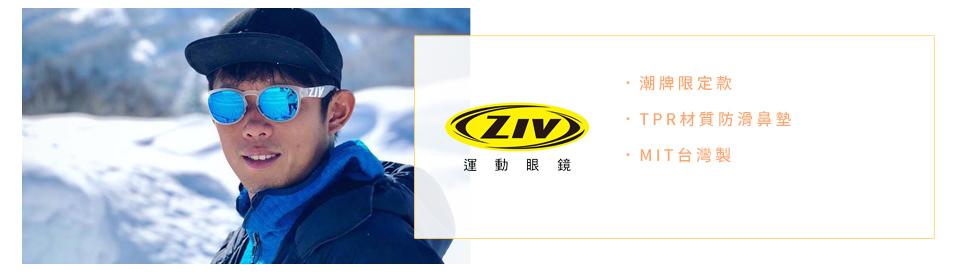 ZIV-運動眼鏡