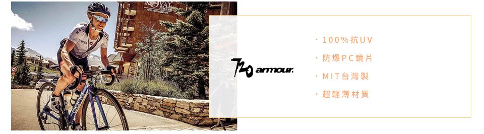720armour-720-720armour眼鏡