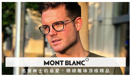 Mont Blanc眼鏡