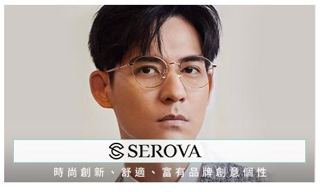 Serova眼鏡