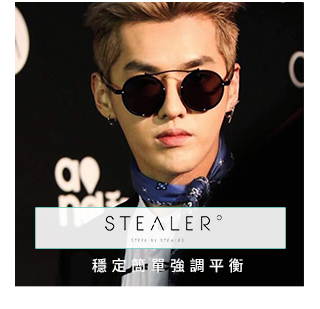 Stealer眼鏡