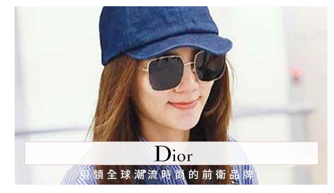 Dior眼鏡