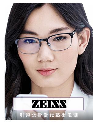 ZEISS眼鏡