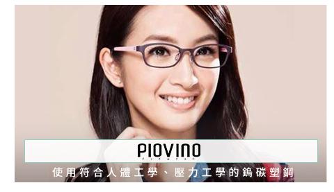 PIOVINE眼鏡