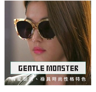 GENTLE MONSTER眼鏡